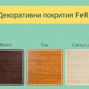 Метални врати FeRi - декоративни покрития