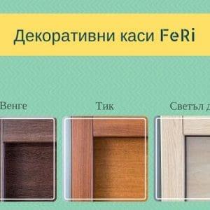 Метални врати FeRi - декоративни каси
