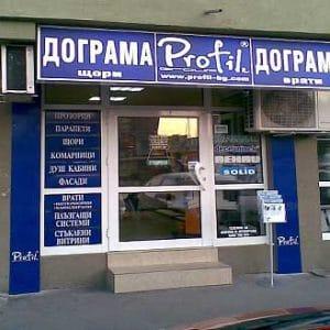 Метални врати FeRi в град София от ЕТ Дейма-Д91 – Profile Group