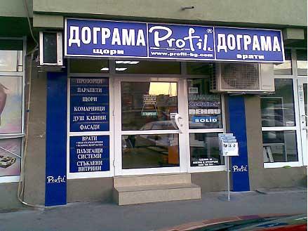 Метални врати FeRi в град София от