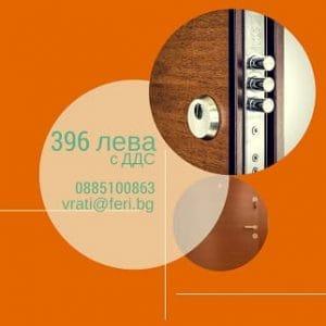 Метална врата Feri F1401 -промоция