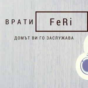 Входни врати FeRi