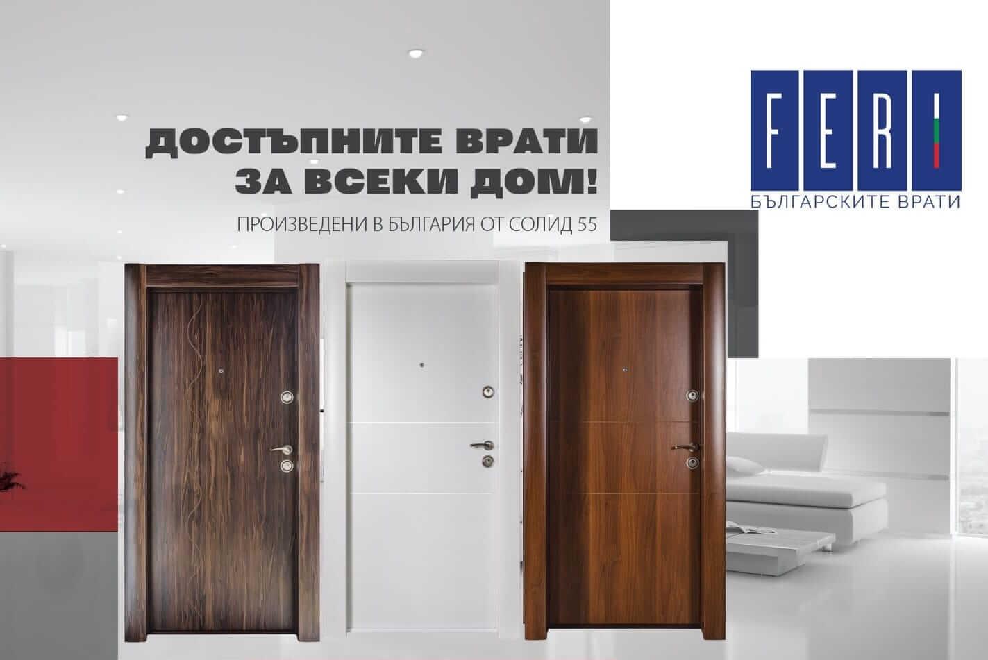 Входни метални врати FeRi